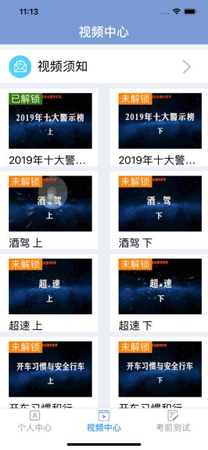浙江省驾驶人交通安全警示教育