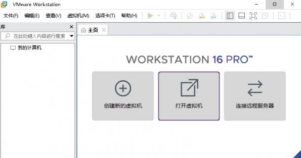 vmware workstation16虚拟机破解补丁