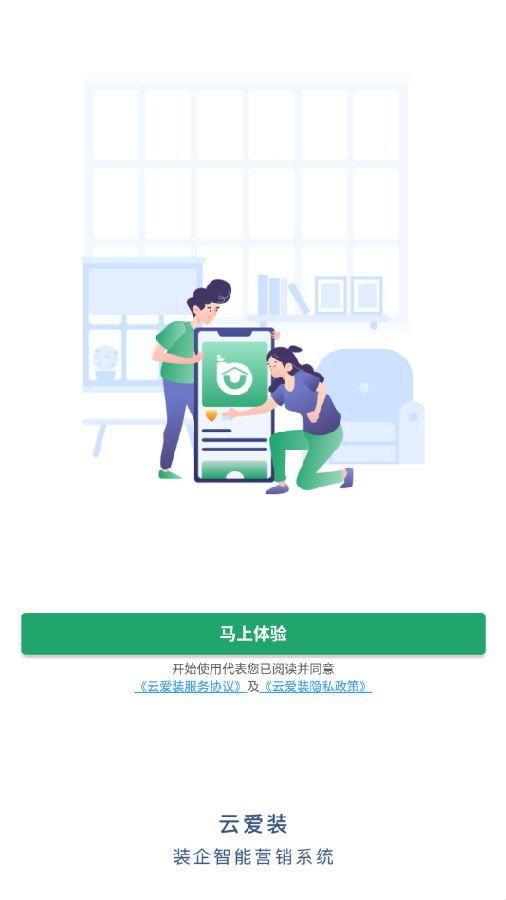 云爱装app