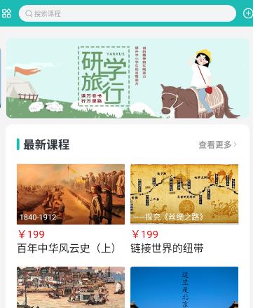 爱博物app(实践教育)
