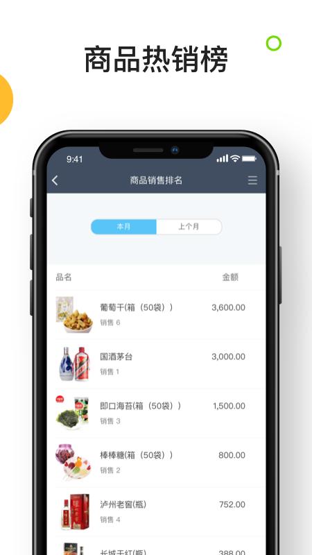 生意进销存App下载