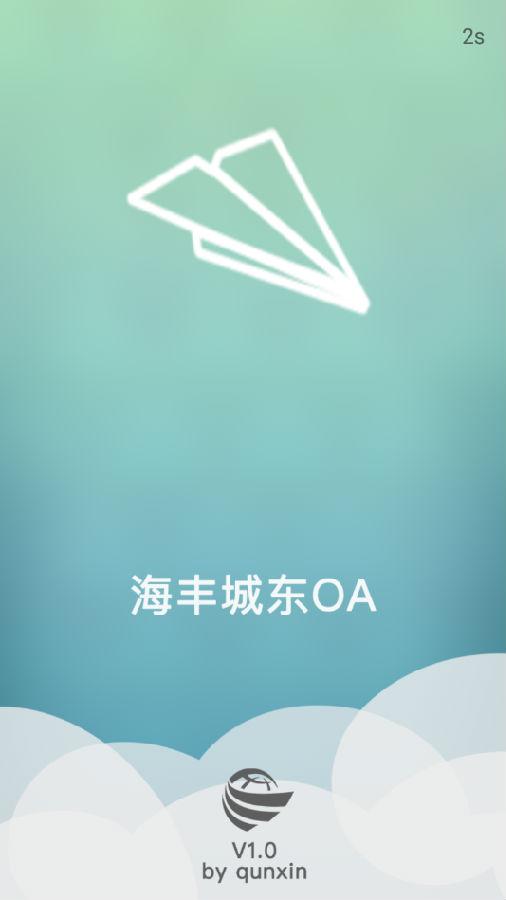 传阅管理软件(海丰城东OA)