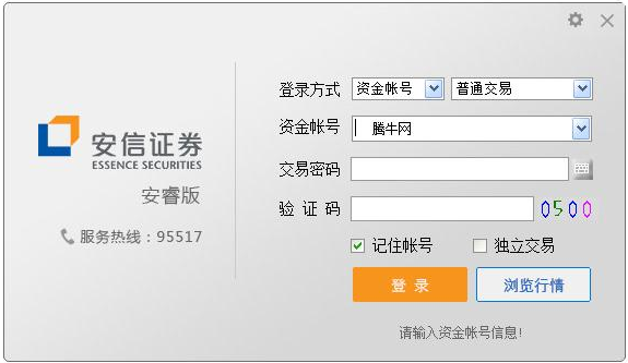 安信证券安睿MAC版