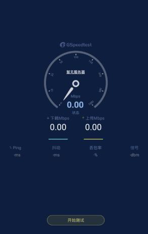 精准测速app