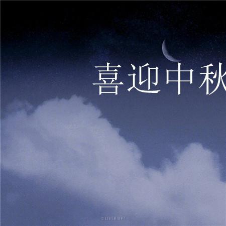 喜迎中秋的节日欢庆好看图片 月亮越来越圆好事