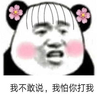 最新熊猫人微信表情包 带字的暴走表情图片