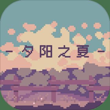 夕阳之夏无广告版v1.0.1 安卓版
