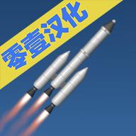航天模拟器2.0完整版v2.0 中文版