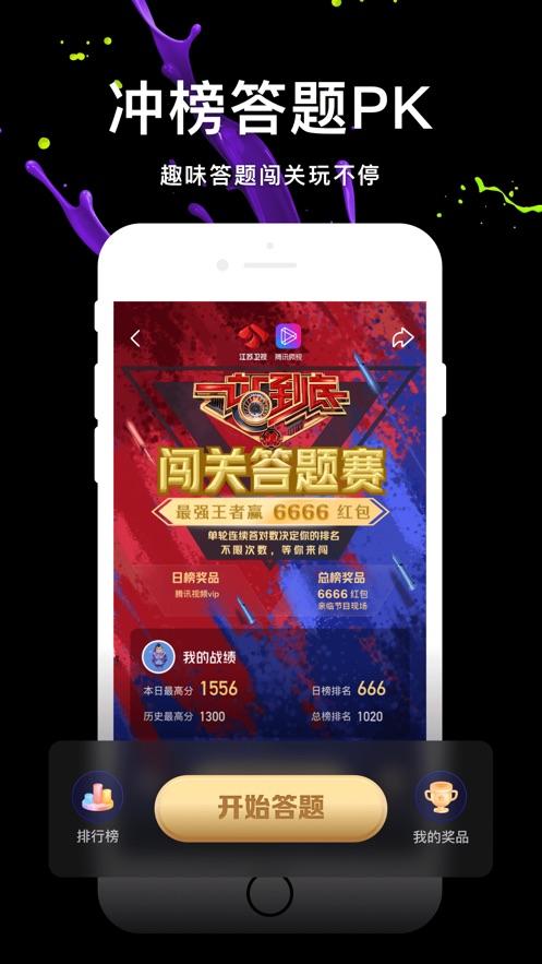腾讯微视IOS版v8.1.5 iPhone版