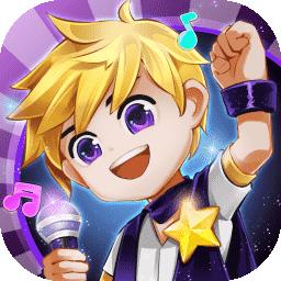 我要当歌星无限金币版v1.0.0 安卓版