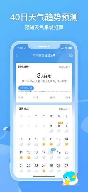 墨迹天气iphone版v8.0503.06 官方版