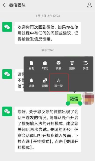 微信对话框搜一搜在哪里 微信对话框搜一搜有哪些功能-第3张图片-导航站