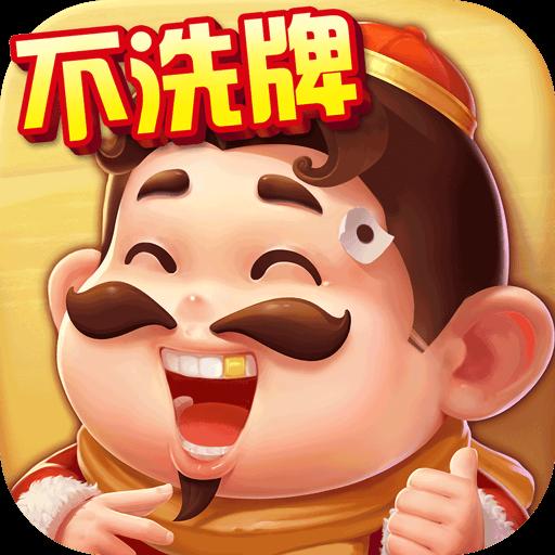 欢乐人人斗地主不洗牌版v2.20.1 最新版