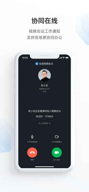 浙政钉官方版v1.7.0 ios版