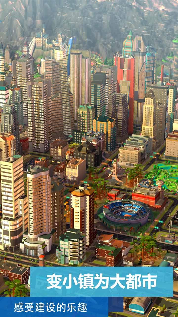 模拟城市我是市长2021破解版