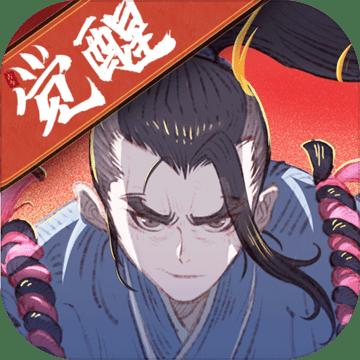 古今江湖觉醒版v1.21.1 安卓版