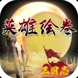 三国志之英雄绘卷v1.5 最新版