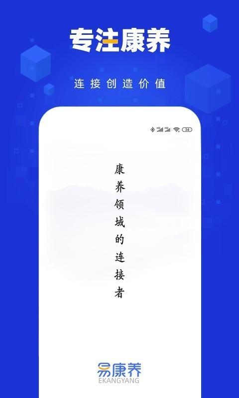 易康养v1.0.1 最新版