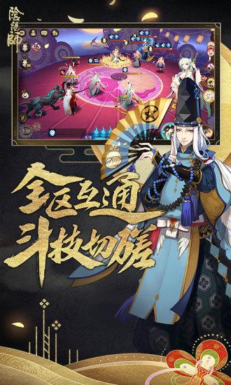 阴阳师手游v1.6.6 安卓版
