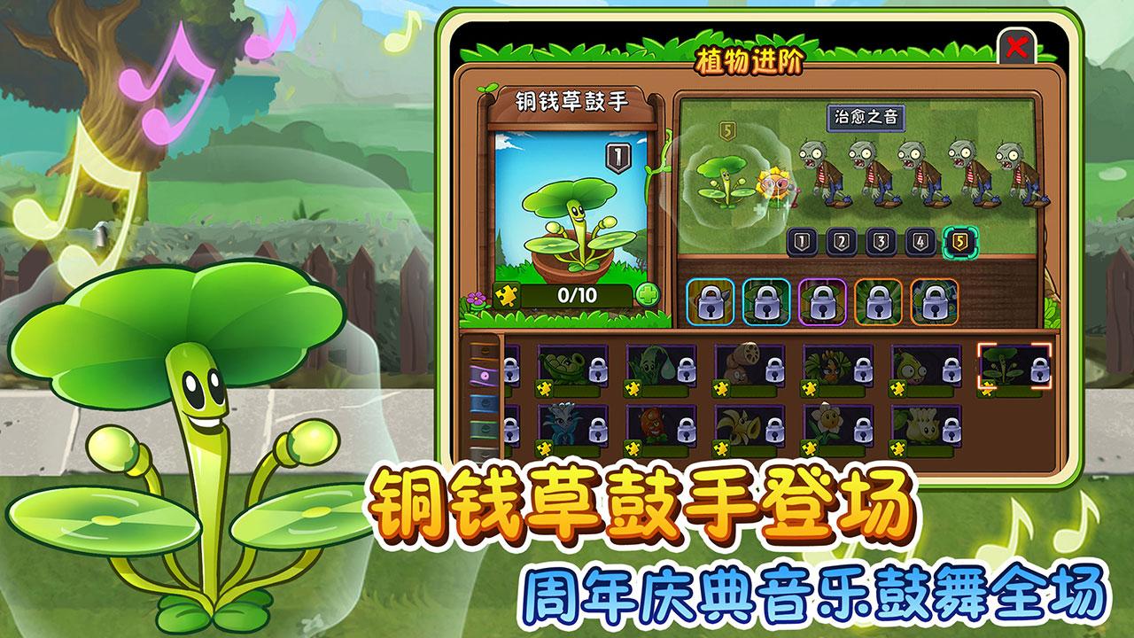 植物大战僵尸2v2.5.3 安卓版