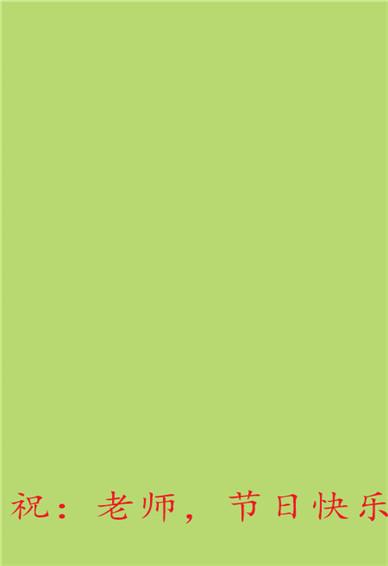 教师节带字个性皮肤合集 教师节感恋恩师纯色图片