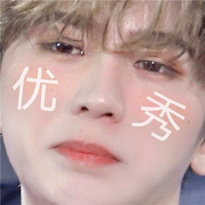 蔡徐坤可爱萌萌表情包合集 不要拿我的热情开玩笑