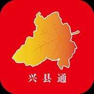 兴县通v1.1.0 官方版