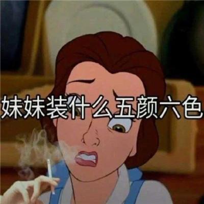 最新迪士尼公主搞笑的动漫表情 甚至连一场认真的道别都没有