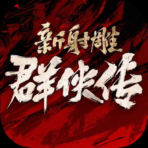 新射雕群侠传之铁血丹心v1.0.5 安卓版