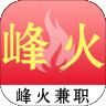 峰火兼职v1.0.0 安卓版