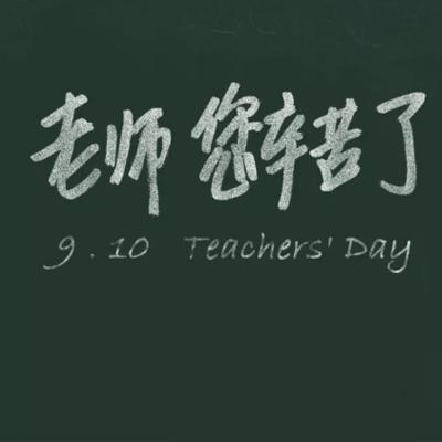 教师节经典祝福个性签名  轻盈数行字浓抹一生人