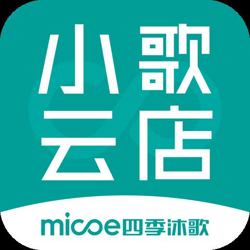 小歌云店app