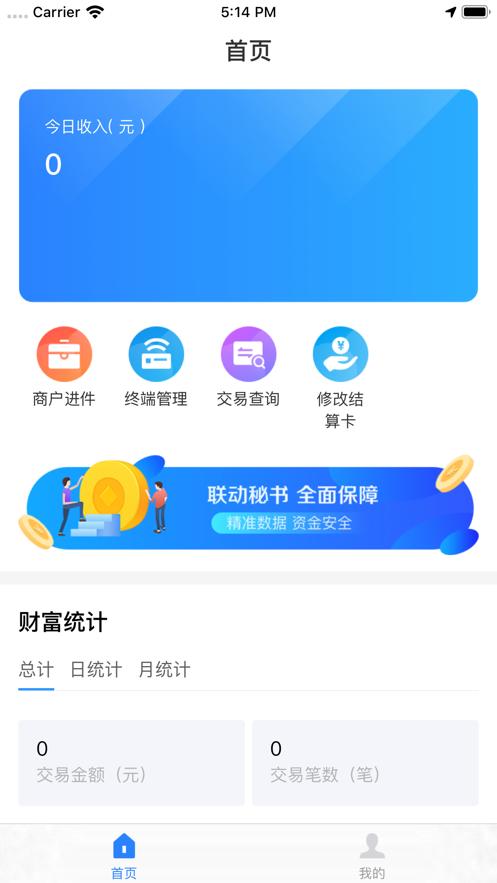 联动秘书app