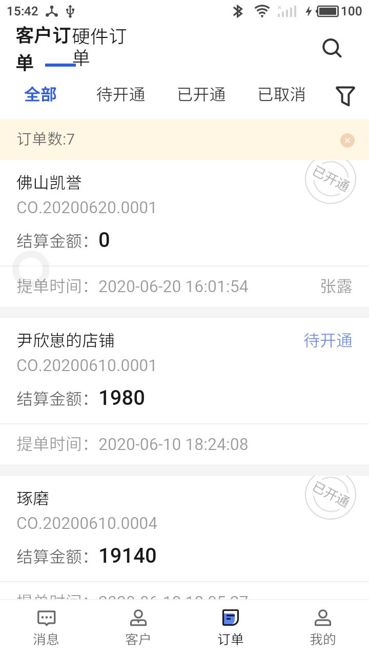 货销宝服务端App