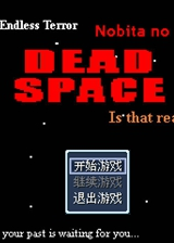 野比大雄的死亡空间v1.0 安卓版