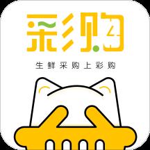 彩购服务端Appv1.0 安卓版