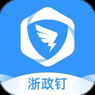 浙政钉appv1.3.3 手机版