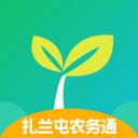 扎兰屯农务通v2.6.2 最新版