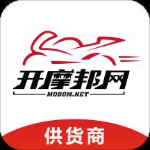 开摩邦网供货商Appv2.2.1 最新版
