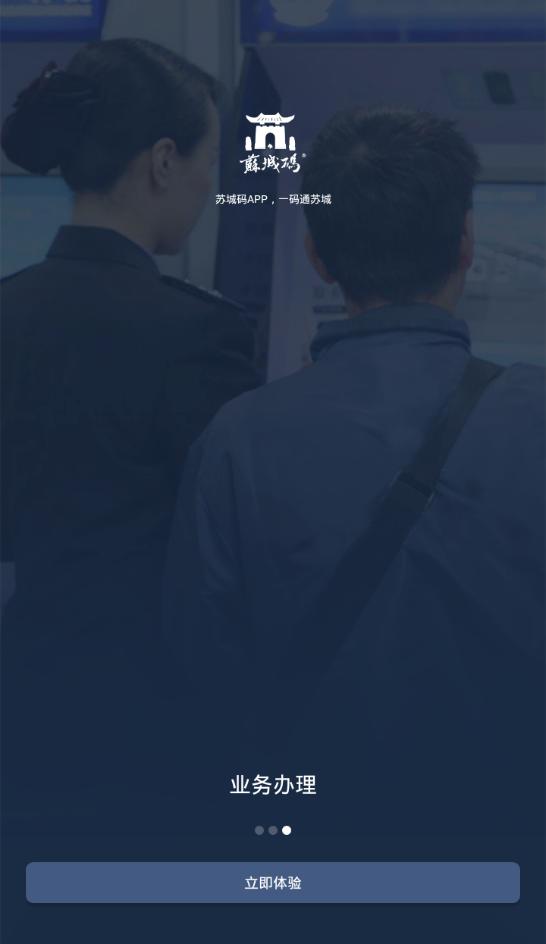 苏城码app苹果版v1.4.2 最新版