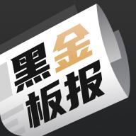 黑金板报appv2.0.0 最新版