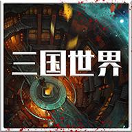 三国世界appv1.0.0 红包版
