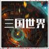三国世界app