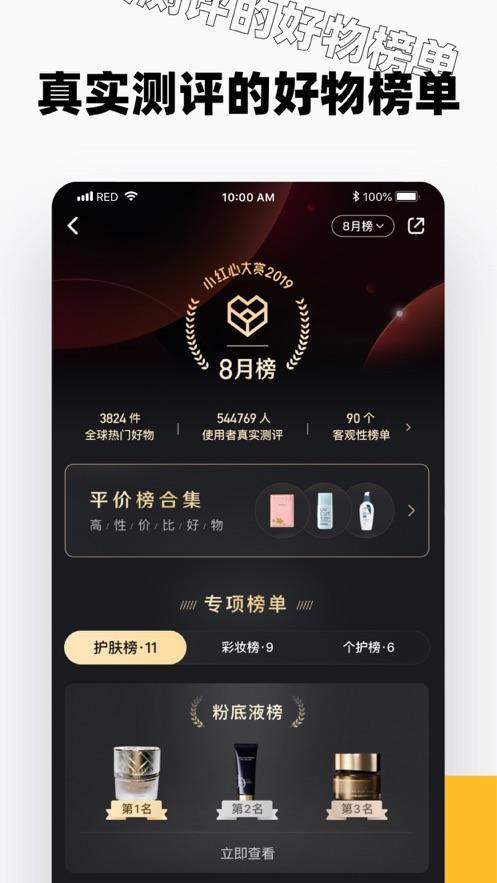 小红书IOS版v6.61 iPhone/ipad版