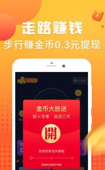 走路抽手机app