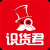 识货君(商品历史价格查询App)v1.0.6 安卓版