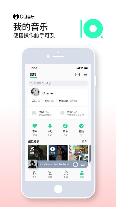 QQ音乐iPhone版v10.3.1 官方最新版