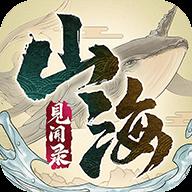 山海见闻录破解版v1.3.6 免费版