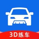 3D练车一点通v1.0 官方版