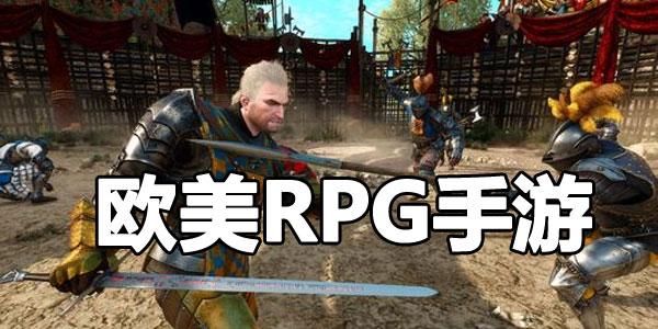 欧美RPG手游